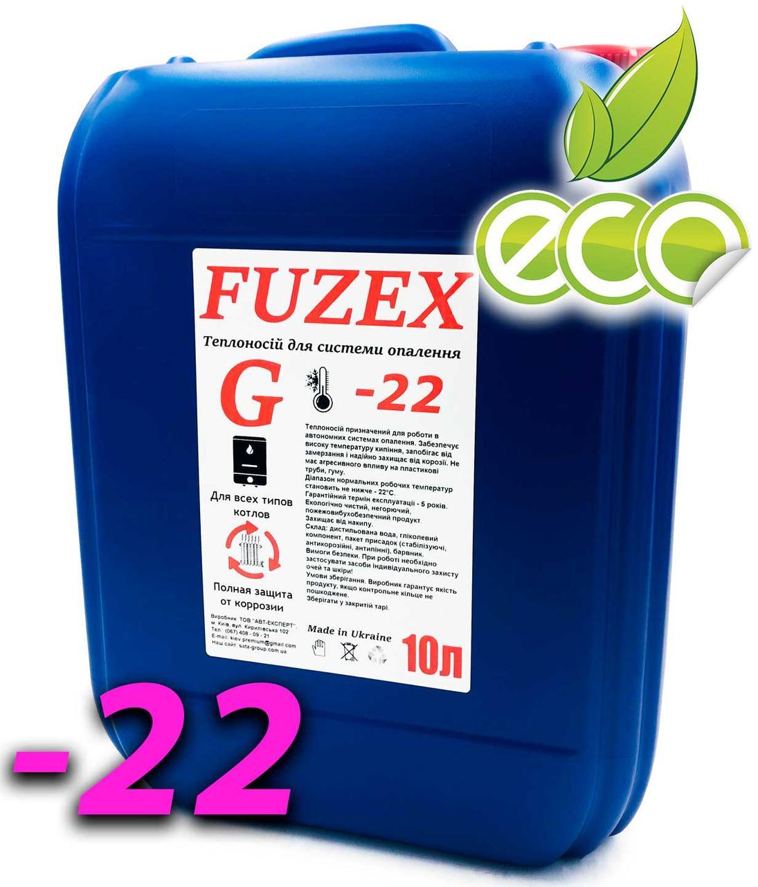 Жидкость для систем отопления TM FuzeX