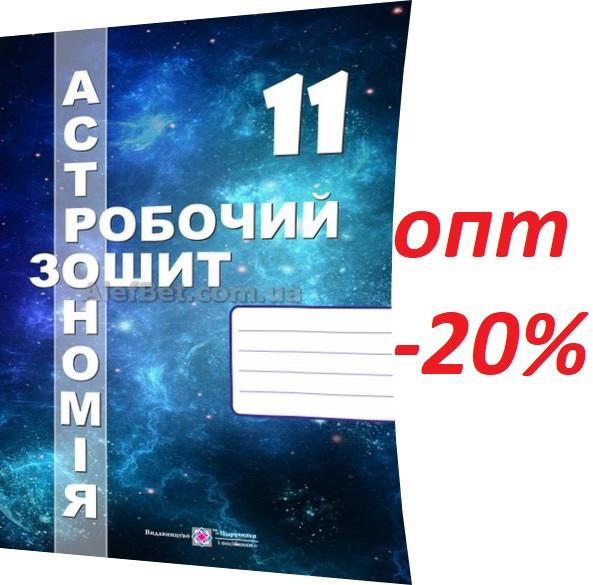 11 клас / Астрономія. Робочий зошит / Мохун / ПІП