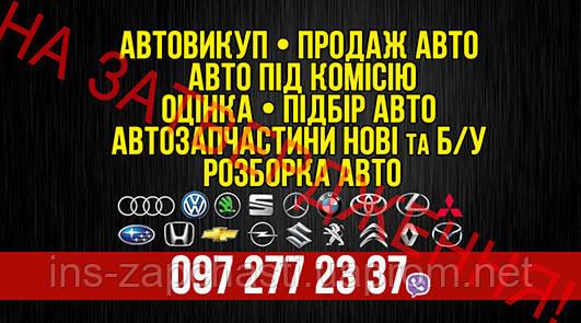 Срочный автовыкуп Швидкий автовикуп Купимо ваше авто викуп