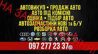 Срочный автовыкуп Швидкий автовикуп Купимо ваше авто викуп, фото 1