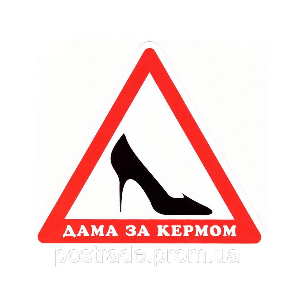 "Наклейка ""Дама за кермом"""