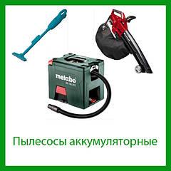 Пылесосы аккумуляторные