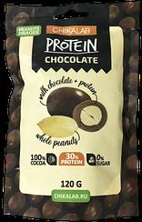 Протеиновое драже CHIKALAB  Арахис в Шоколаде (120 грамм)