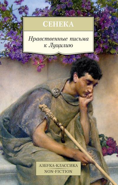 """Сенека """"Нравственные письма к Луцилию"""""""