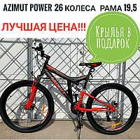Взрослый горный велосипед Azimut Power 26 дюймов Азимут Павер