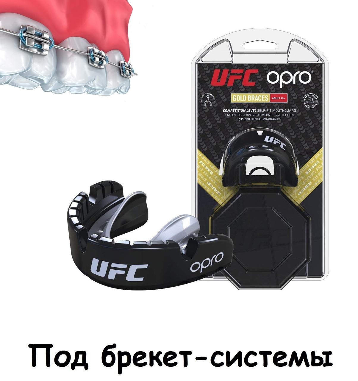 Капа OPRO Gold Braces UFC Hologram Black Metal/Silver (art.002262001)Чорно/Сірий