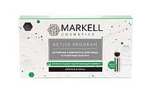 Cыворотка для лица Markell Active Program Мгновенный лифтинг, 7 шт*2 мл арт. 16562