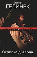Скрипка дьявола (МД). Йозеф Гелинек