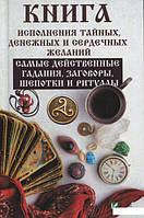 Світлана Волкова Книга виконання таємних, грошових і бажань сердечних