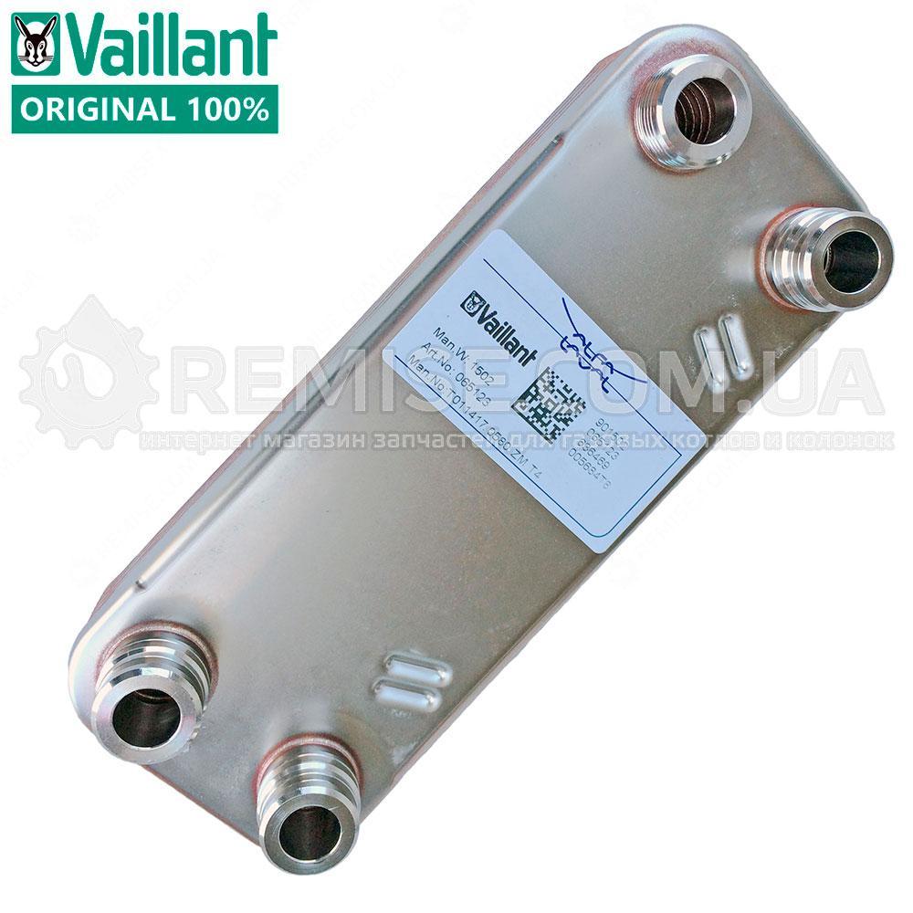 Теплообменник вторичный ГВС Vaillant ATMOmax, TURBOmax  - 065131