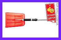 Лопата для снега автомобильная Intertool - 680-870 мм, телескоп|артикул-AT-0132
