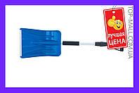 Лопата для снега автомобильная 12Atelie - 860-1100 мм телескоп|артикул-951718
