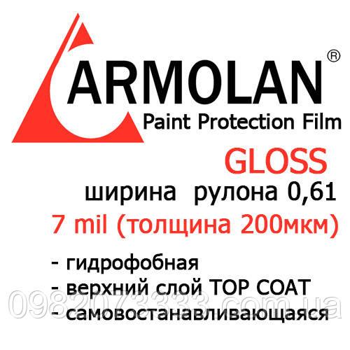 Антигравийная защитная плёнка Armolan (USA) глянец  полиуретановая. Ширина 0,61 цена за погонный метр.