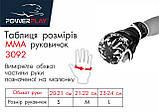 Перчатки для карате PowerPlay 3092KRT Чорні-Білі S, фото 8