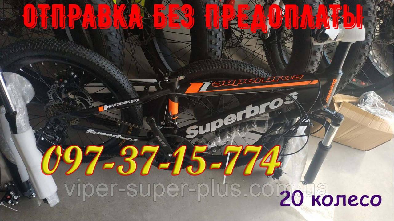 ✅ Горный Велосипед Superbros New Design Bike 20 Дюймов V-brake Черно-Оранжевый