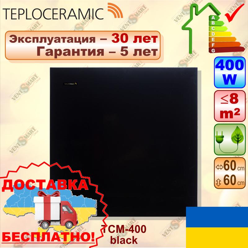 Обогреватель экономный электрический Теплокерамик ТСМ 400 чёрный (проф. серия)