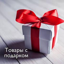 Товары с подарком