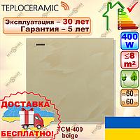 Экономичный электрический ИК обогреватель Теплокерамик ТСМ 400 беж, фото 1