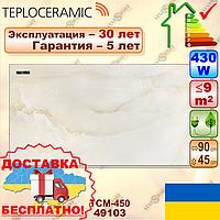 Керамический настенный ИК обогреватель Теплокерамик ТСМ 450 бежевый мрамор 49103, фото 1