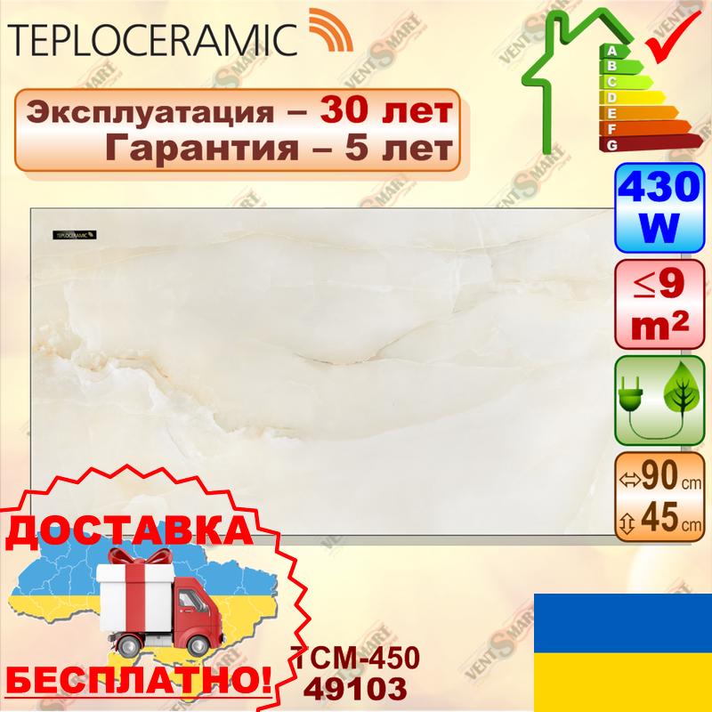 Керамический настенный ИК обогреватель Теплокерамик ТСМ 450 бежевый мрамор 49103 - VentSmart.com.ua - магазин умной вентиляции, кондиционирования, отопления в Киеве
