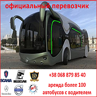 Аренда микроавтобуса для поездок в Харькове