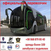 Аренда автобуса с водителем в Харькове