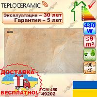 Керамический инфракрасный обогреватель Теплокерамик ТСМ 450 бежевый мрамор 49202, фото 1