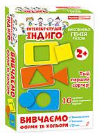 Индиго. Изучаем формы и цвета (У) 13109080, детские развивающие настольные игры,игрушки для малышей,детская