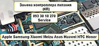 Замена контроллер питания телефона (ремонт) микросхем iPhone (u2), Samsung , Meizu, Xiaomi, Asus, Huawei, HTC