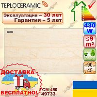 ИК обогреватель Теплокерамик ТСМ-450 мрамор беж 49733, фото 1
