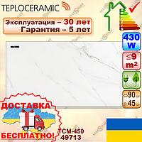 Инфракрасный обогреватель TEPLOCERAMIC TCM 450 белый мрамор 49713