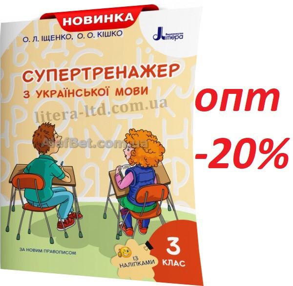 3 клас / Українська мова. Супертренажер (НУШ) / Іщенко / Літера