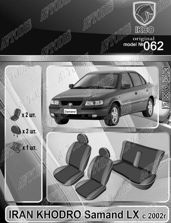 Авточехлы Iran Khodro Samand LX 2002- EMC Elegant