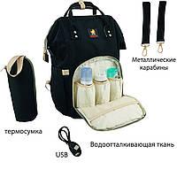 Сумка рюкзак для мам с термо отделом baby go.yoya.йойа.черная с usb