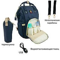 Сумка рюкзак для мам с термо отделом baby go.yoya.йойа.синяя с usb
