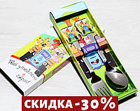 Набор Детских Столовых Приборов (ложка+вилка) Трактор Гоша