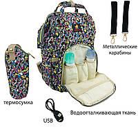 Сумка рюкзак для мам с термо отделом baby go.yoya.йойа. с usb