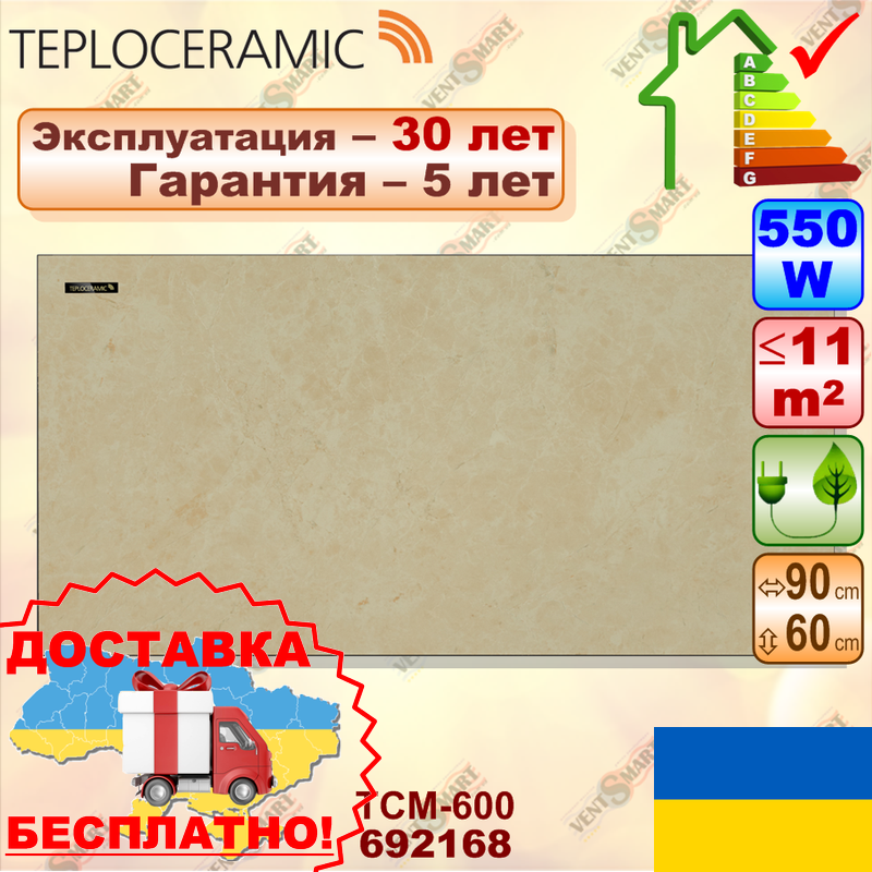 Инфракрасный электрический обогреватель Теплокерамик ТСМ 600 мрамор 692168 (550 Вт)