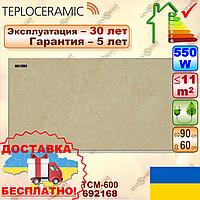 Инфракрасный электрический обогреватель Теплокерамик ТСМ 600 мрамор 692168 (550 Вт), фото 1