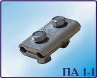 Плашечные соединительные зажимы типа ПА. Зажим плашечный ПА (ПА-1-1; ПА-2-2; ПА-5-1 и другие)