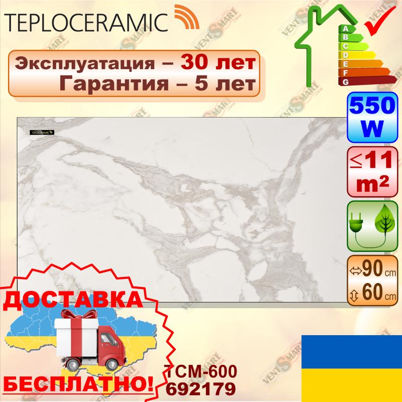 Керамическая тепловая электрическая ИК панель Теплокерамик ТСМ 600 мрамор 692179