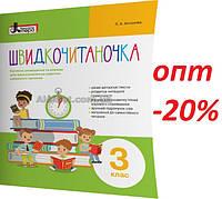 3 клас / Читання. Швидкочитаночка (НУШ) книга / Антонова / Літера