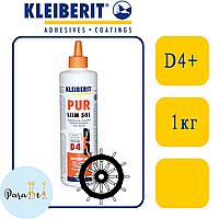 Kleiberit ПУР 501 влагостойкий полиуретановый клей D4 | 1 кг |