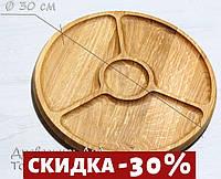 Менажница круглая на 3 деления + соусник 30 см