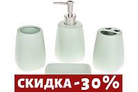 Набор аксессуаров для ванной 851-259 4 предмета