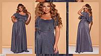 Нарядное вечернее трикотажное длинное платье с блестящим напылением Размер: 50-52, 54-56 арт 1399