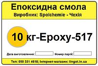 Епоксидна смола Epoxy-517- 10 кг