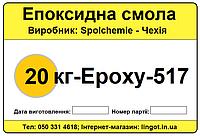 Епоксидна смола Epoxy-517-20 кг