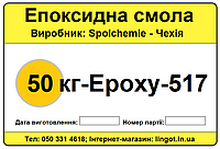 Епоксидна смола Epoxy-517-50 кг