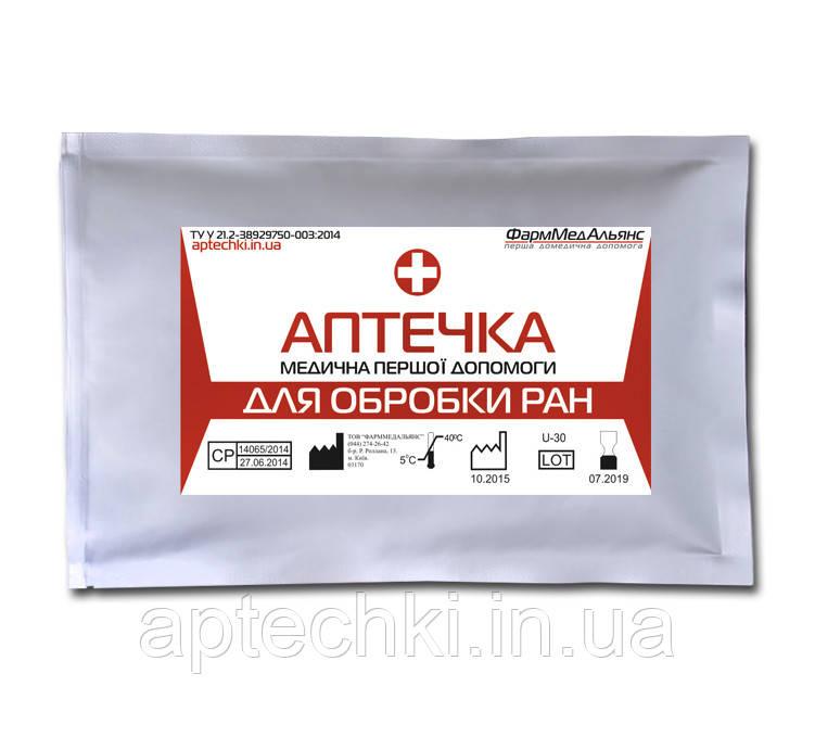 Пакет-аптечка для обработки ран, карманная